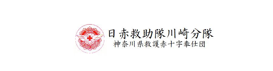 日赤救助隊川崎分隊